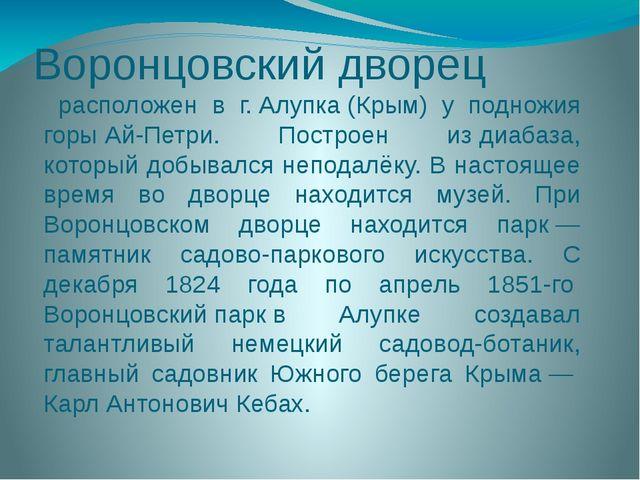 Воронцовский дворец расположен в г.Алупка(Крым) у подножия горыАй-Петри. П...