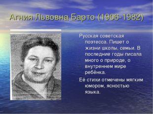 Агния Львовна Барто (1906-1982) Русская советская поэтесса. Пишет о жизни шко