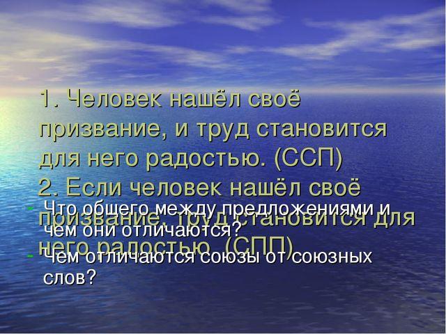 1. Человек нашёл своё призвание, и труд становится для него радостью. (ССП) 2...