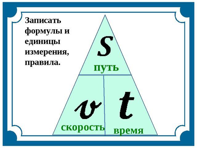 скорость путь время Записать формулы и единицы измерения, правила.