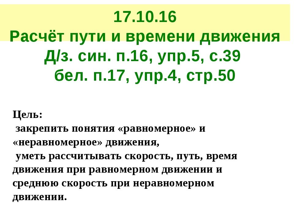 17.10.16 Расчёт пути и времени движения Д/з. син. п.16, упр.5, с.39 бел. п.17...