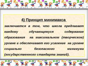 4) Принцип минимакса заключается в том, что школа предлагает каждому обучающе