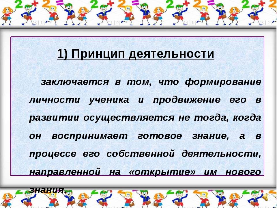 1) Принцип деятельности заключается в том, что формирование личности ученик...