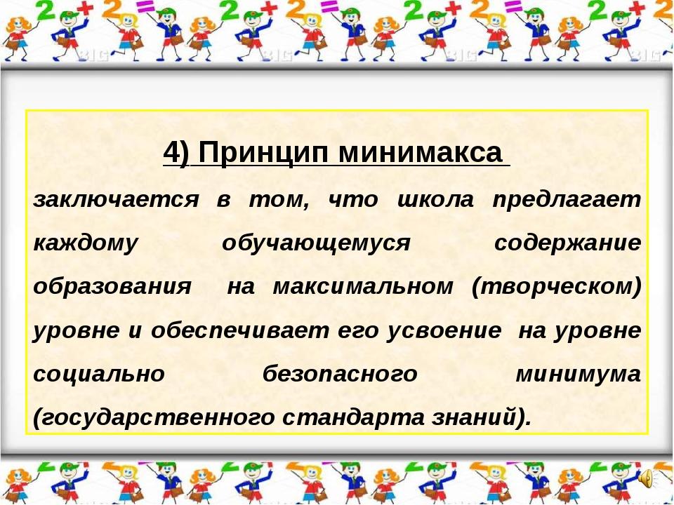 4) Принцип минимакса заключается в том, что школа предлагает каждому обучающе...