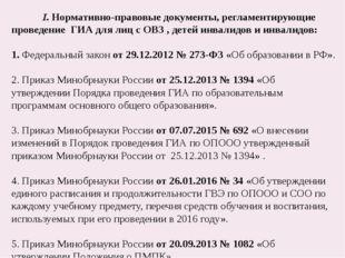 I. Нормативно-правовые документы, регламентирующие проведение ГИА для лиц с