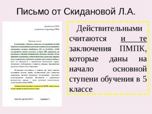 Письмо от Скидановой Л.А. Действительными считаются и те заключения ПМПК, кот