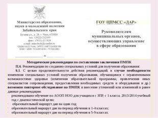 Методические рекомендации по составлению заключения ПМПК П.6. Рекомендации