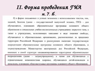 II. Форма проведения ГИА п.7. б.