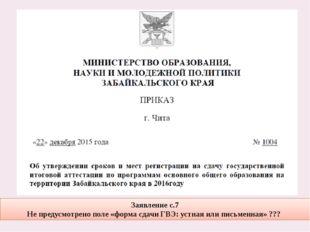 Заявление с.7 Не предусмотрено поле «форма сдачи ГВЭ: устная или письменная»