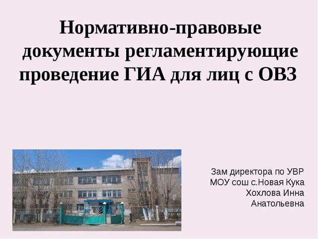Нормативно-правовые документы регламентирующие проведение ГИА для лиц с ОВЗ З...