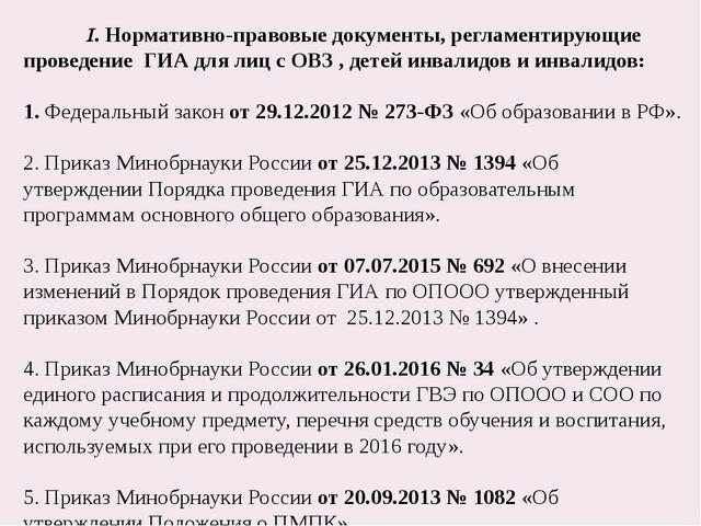I. Нормативно-правовые документы, регламентирующие проведение ГИА для лиц с...