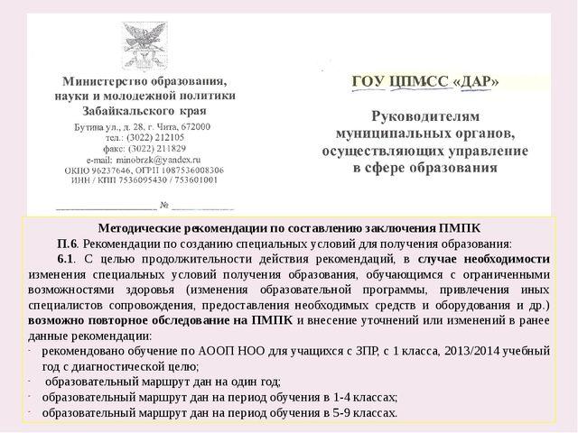 Методические рекомендации по составлению заключения ПМПК П.6. Рекомендации...
