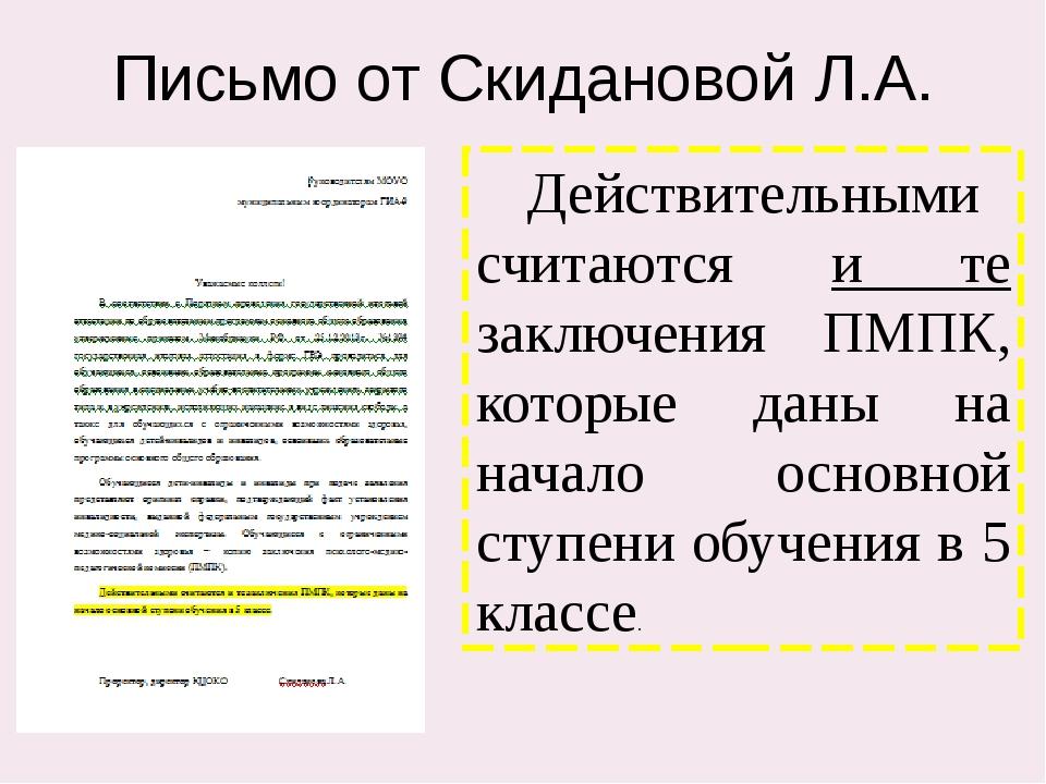 Письмо от Скидановой Л.А. Действительными считаются и те заключения ПМПК, кот...