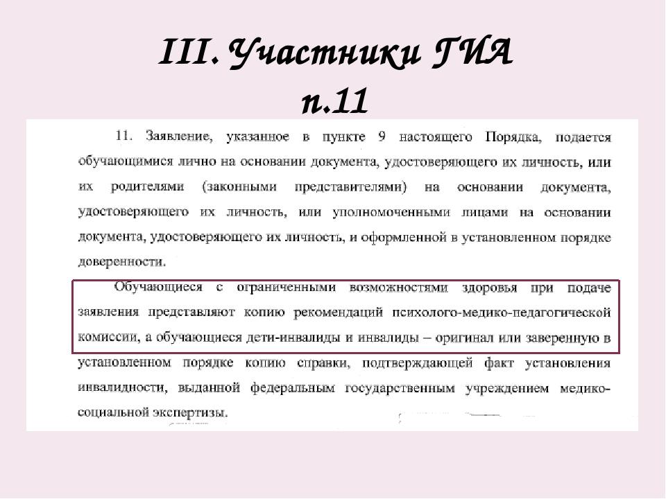 III. Участники ГИА п.11