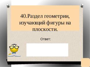 20.Какое число делится на все числа без остатка. 0 Ответ: