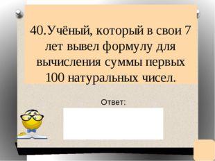 20.Вспомните русские пословицы, в которых встречается цифра 7? Например, чес