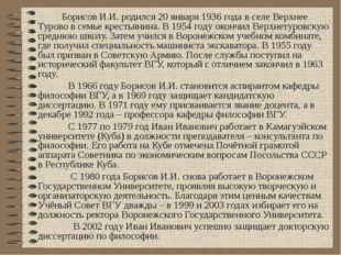 Борисов И.И. родился 20 января 1936 года в селе Верхнее Турово в семье крест