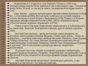 Новичихин Е.Г. Родился в селе Верхнее Турово в 1939 году. Литературным творч