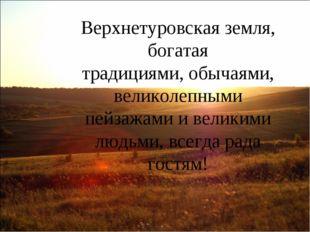 Верхнетуровская земля, богатая традициями, обычаями, великолепными пейзажами