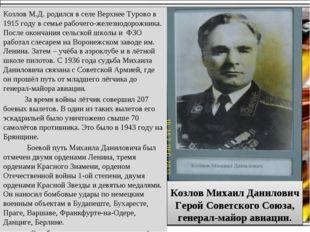 Козлов М.Д. родился в селе Верхнее Турово в 1915 году в семье рабочего-железн