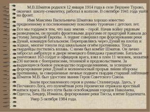 М.В.Шматов родился 12 января 1914 года в селе Верхнее Турово, окончил школу-