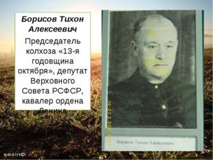 Борисов Тихон Алексеевич Председатель колхоза «13-я годовщина октября», депут