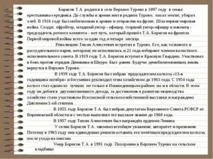 Борисов Т.А. родился в селе Верхнее Турово в 1897 году в семье крестьянина-с