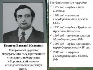 Борисов Василий Иванович Генеральный директор Федерального государственного у