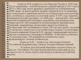 Борисов В.И. родился в селе Верхнее Турово в 1939 году. После окончания с зо