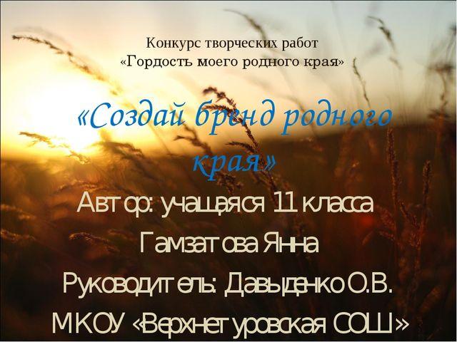 Конкурс творческих работ «Гордость моего родного края» «Создай бренд родного...