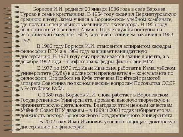 Борисов И.И. родился 20 января 1936 года в селе Верхнее Турово в семье крест...