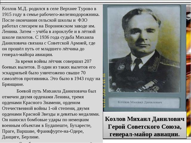 Козлов М.Д. родился в селе Верхнее Турово в 1915 году в семье рабочего-железн...