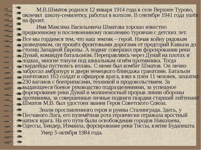 М.В.Шматов родился 12 января 1914 года в селе Верхнее Турово, окончил школу-...