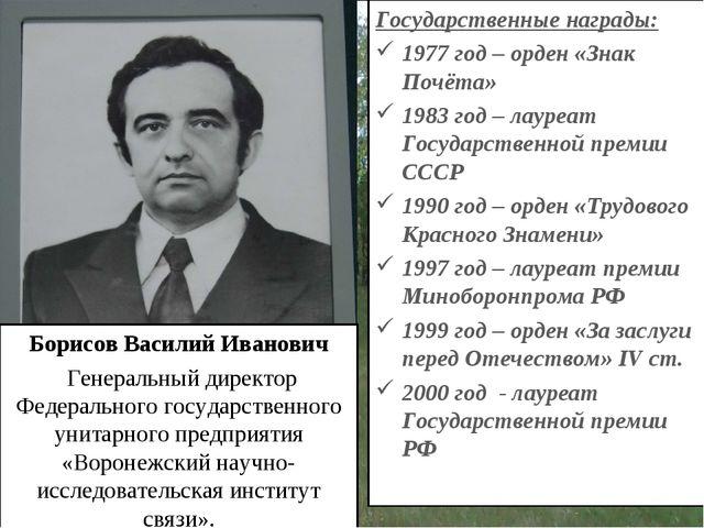 Борисов Василий Иванович Генеральный директор Федерального государственного у...
