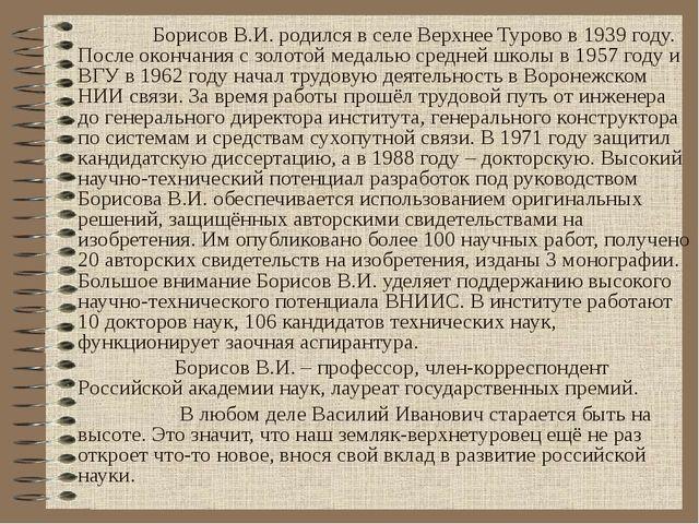 Борисов В.И. родился в селе Верхнее Турово в 1939 году. После окончания с зо...