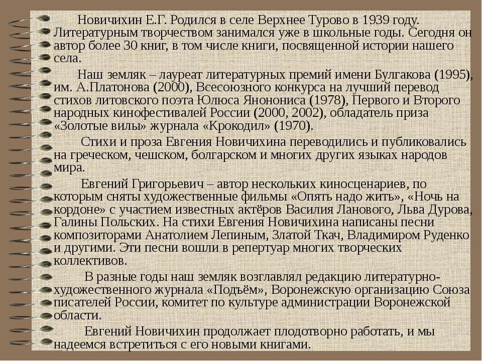Новичихин Е.Г. Родился в селе Верхнее Турово в 1939 году. Литературным творч...