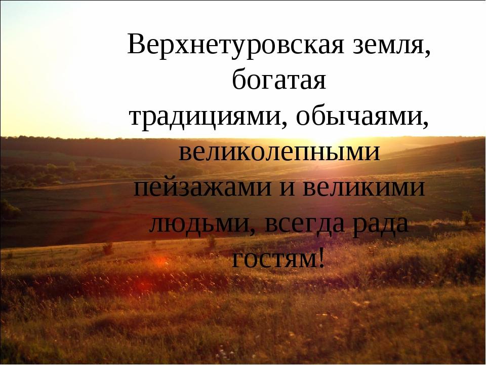 Верхнетуровская земля, богатая традициями, обычаями, великолепными пейзажами...