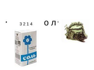 3 2 1 4 о л '