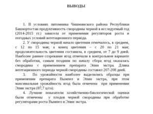 ВЫВОДЫ 1. В условиях питомника Чишминского района Республики Башкортостан про