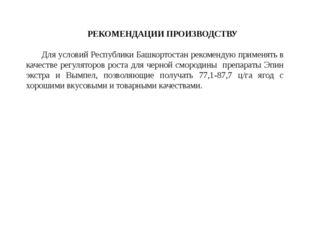 РЕКОМЕНДАЦИИ ПРОИЗВОДСТВУ Для условий Республики Башкортостан рекомендую прим