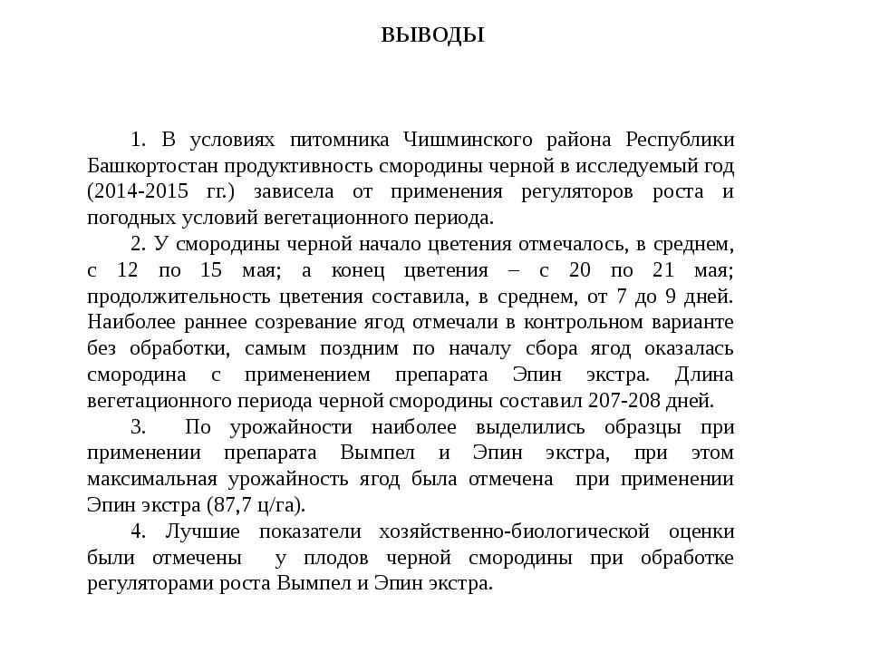 ВЫВОДЫ 1. В условиях питомника Чишминского района Республики Башкортостан про...
