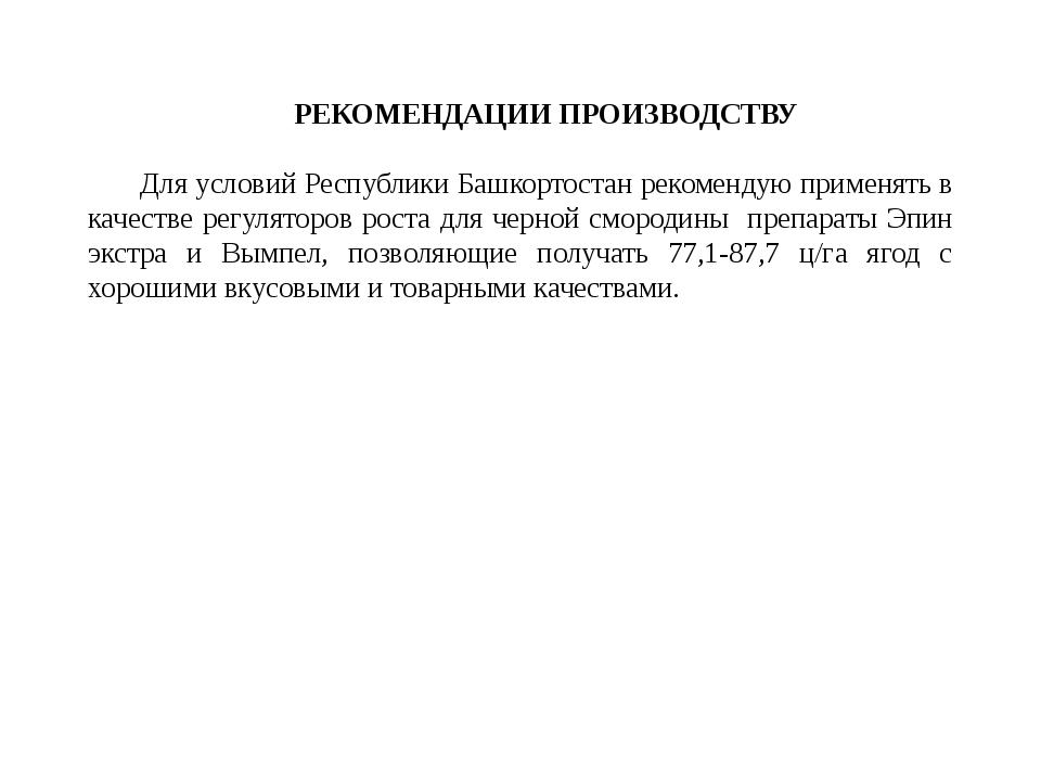 РЕКОМЕНДАЦИИ ПРОИЗВОДСТВУ Для условий Республики Башкортостан рекомендую прим...