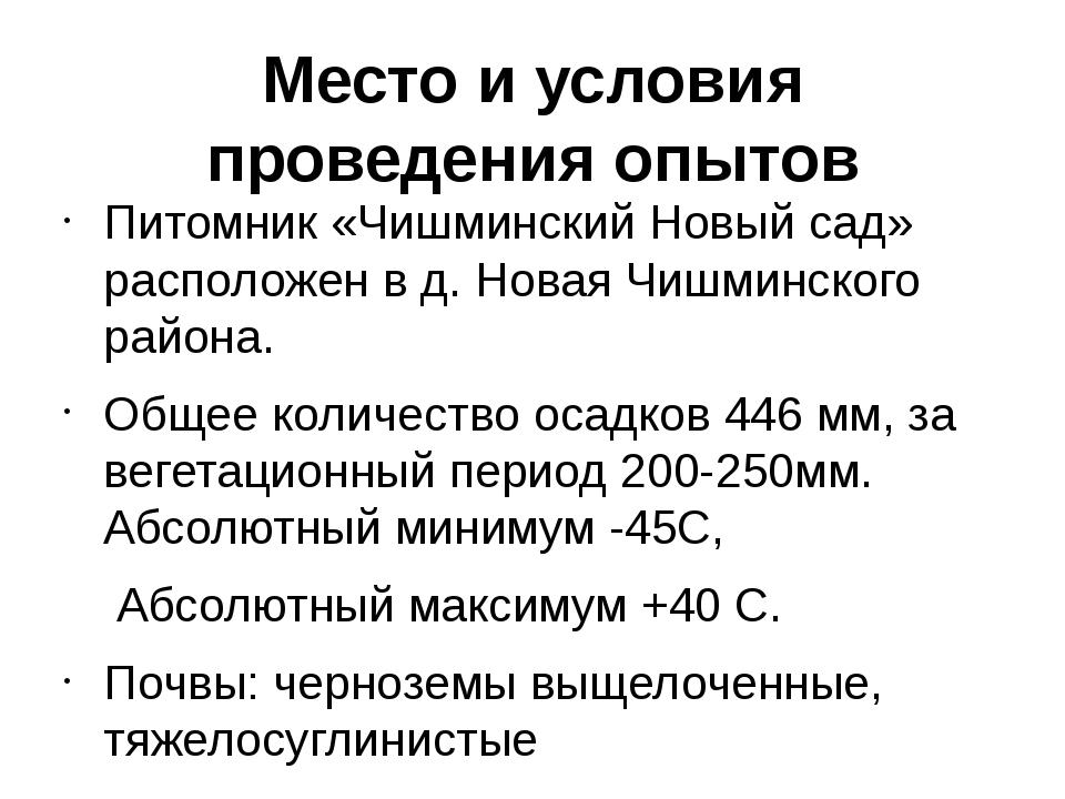 Место и условия проведения опытов Питомник «Чишминский Новый сад» расположен...