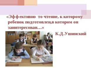 «Эффективно то чтение, к которому ребенок подготовлен,в котором он заинтерес