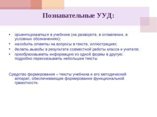 Познавательные УУД: ориентироваться в учебнике (на развороте, в оглавлении, в