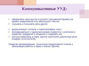Коммуникативные УУД: оформлять свои мысли в устной и письменной форме (на уро