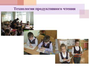 Технология продуктивного чтения