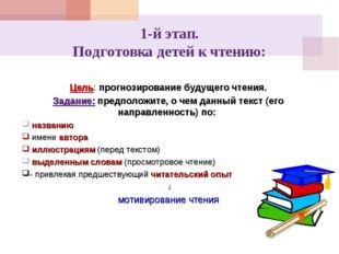 1-й этап. Подготовка детей к чтению: Цель: прогнозирование будущего чтения. З