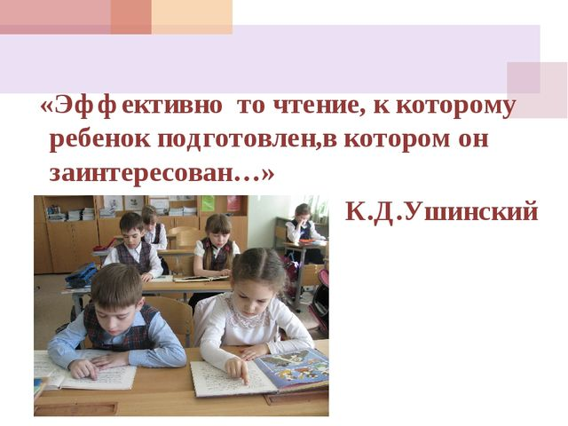 «Эффективно то чтение, к которому ребенок подготовлен,в котором он заинтерес...