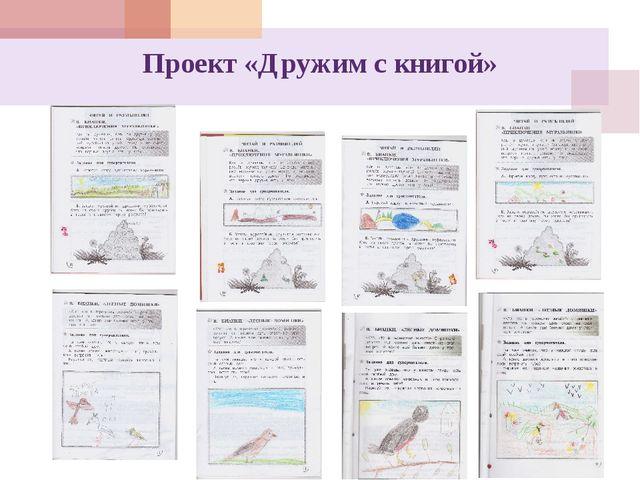 Проект «Дружим с книгой»